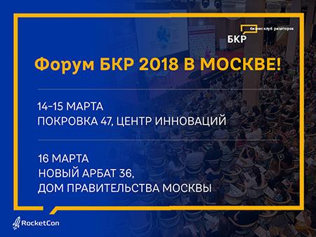 Форуме БКР в Москве 2018