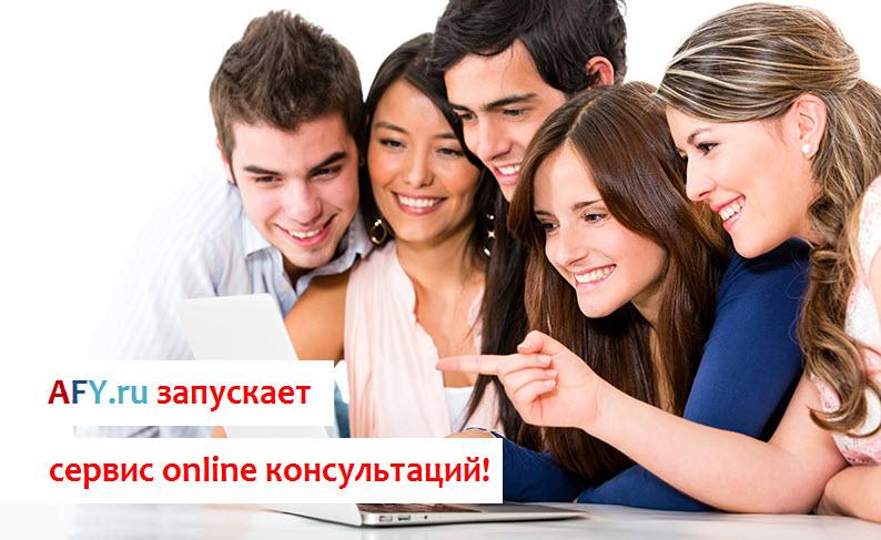 online консультации клиентов