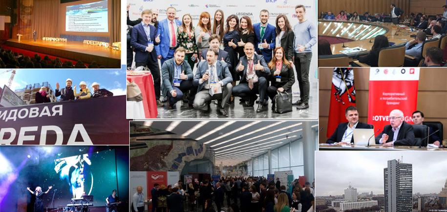 Форум БКР Москва 2018