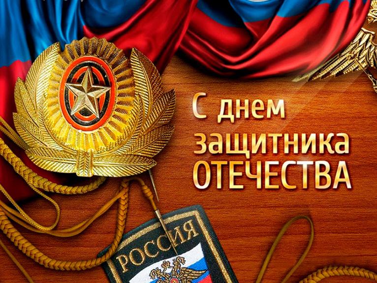 Открытка с днем защитника отечества 23 февраля