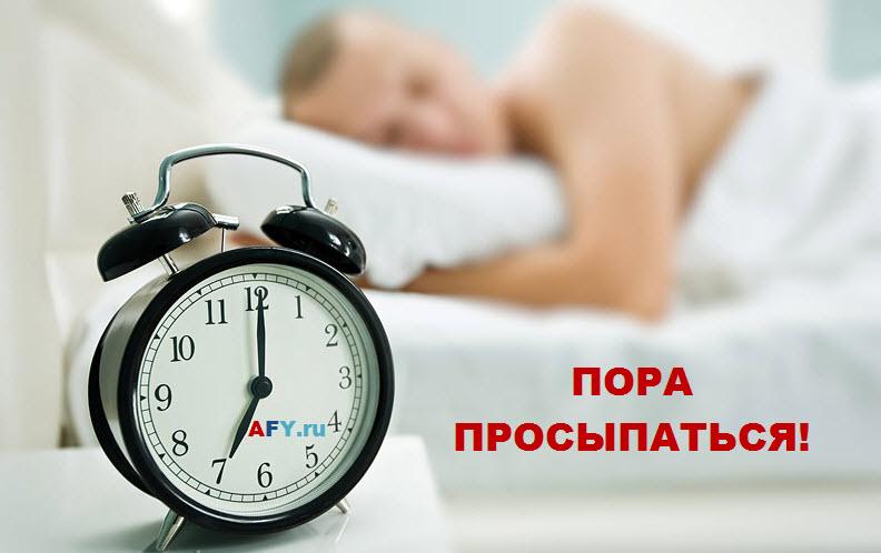 Пора просыпаться!